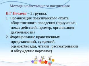 Методы нравственного воспитания В.Г.Нечаева – 2 группы: 1. Организация практ