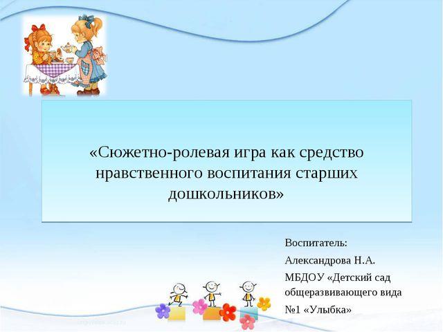 «Сюжетно-ролевая игра как средство нравственного воспитания старших дошкольн...