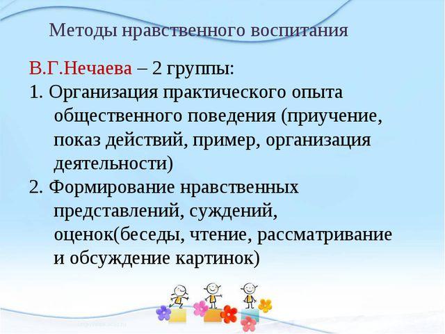 Методы нравственного воспитания В.Г.Нечаева – 2 группы: 1. Организация практ...