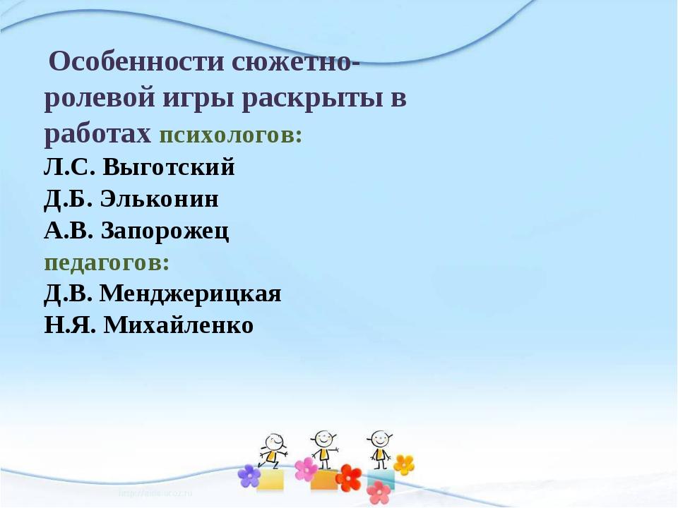 Особенности сюжетно-ролевой игры раскрыты в работах психологов: Л.С. Выготск...
