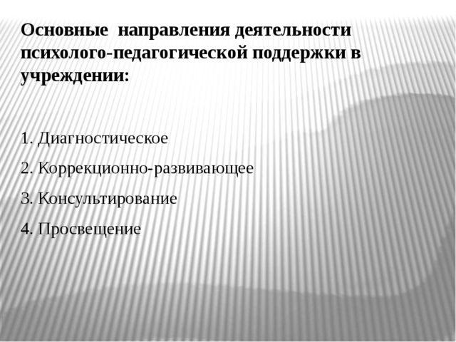 Основные направления деятельности психолого-педагогической поддержки в учрежд...