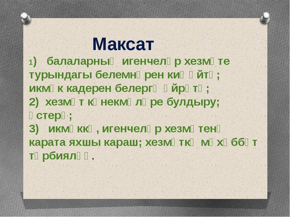 Максат 1) балаларның игенчеләр хезмәте турындагы белемнәрен киңәйтү; икмәк к...
