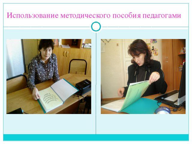 Использование методического пособия педагогами