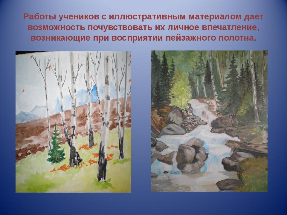 Работы учеников с иллюстративным материалом дает возможность почувствовать их...