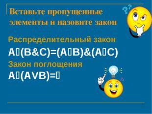 Вставьте пропущенные элементы и назовите закон Распределительный закон A(B&C