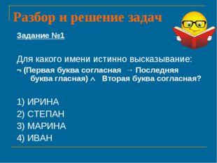 Разбор и решение задач Задание №1 Для какого имени истинно высказывание: ¬ (П
