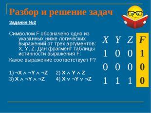 Разбор и решение задач Задание №2 Символом F обозначено одно из указанных ниж