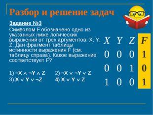 Разбор и решение задач Задание №3 Символом F обозначено одно из указанных ниж