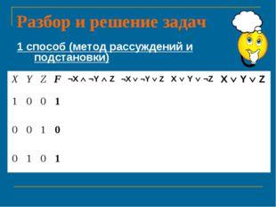 Разбор и решение задач 1 способ (метод рассуждений и подстановки) XYZF¬X