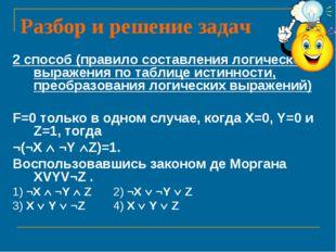 Разбор и решение задач 2 способ (правило составления логического выражения по