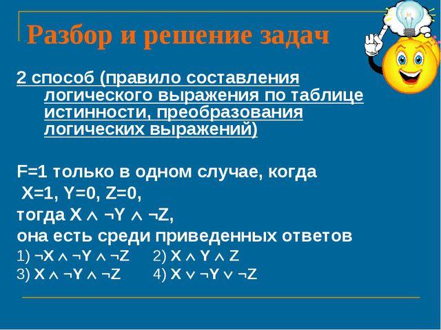 Разбор и решение задач 2 способ (правило составления логического выражения по...