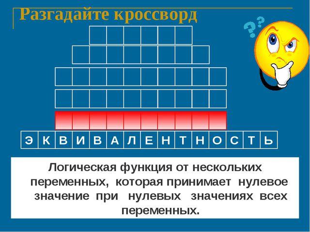Разгадайте кроссворд И В А Л Е Н Т В К Н О С Т Ь Э Логическая функция от неск...