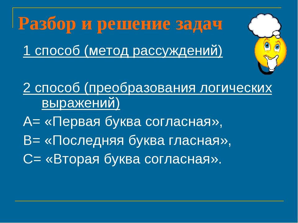 Разбор и решение задач 1 способ (метод рассуждений) 2 способ (преобразования...