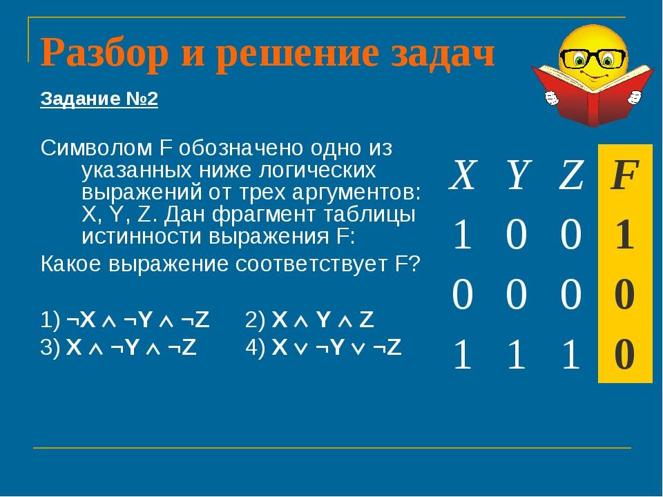 Разбор и решение задач Задание №2 Символом F обозначено одно из указанных ниж...