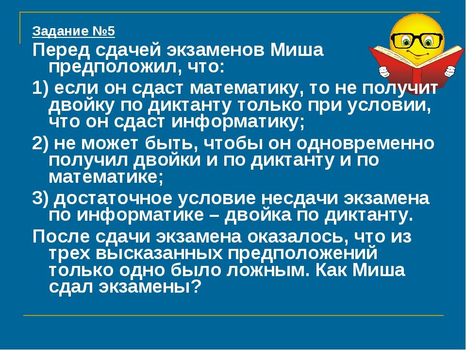 Задание №5 Перед сдачей экзаменов Миша предположил, что: 1) если он сдаст мат...