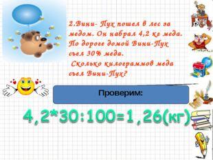 2.Вини- Пух пошел в лес за медом. Он набрал 4,2 кг меда. По дороге домой Вин