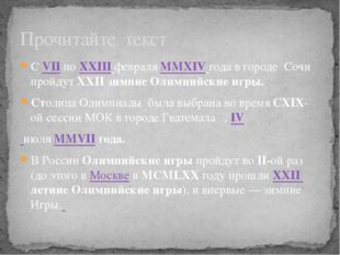СVIIпоXXIII февраляMMXIV года в городе Сочи пройдут XXII зимние Олимпийск