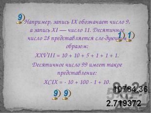 Например, запись IX обозначает число 9, а запись XI — число 11. Десятичное чи