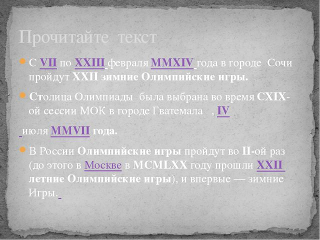 СVIIпоXXIII февраляMMXIV года в городе Сочи пройдут XXII зимние Олимпийск...