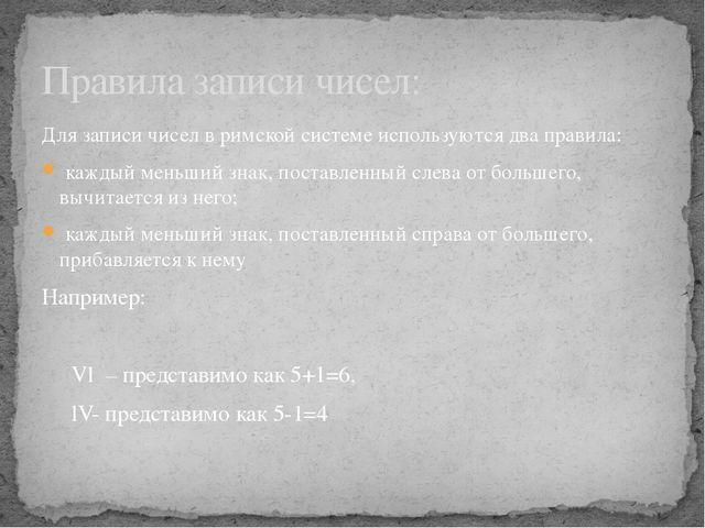 Правила записи чисел: Для записи чисел в римской системе используются два пра...