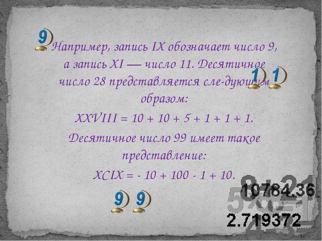 Например, запись IX обозначает число 9, а запись XI — число 11. Десятичное чи...
