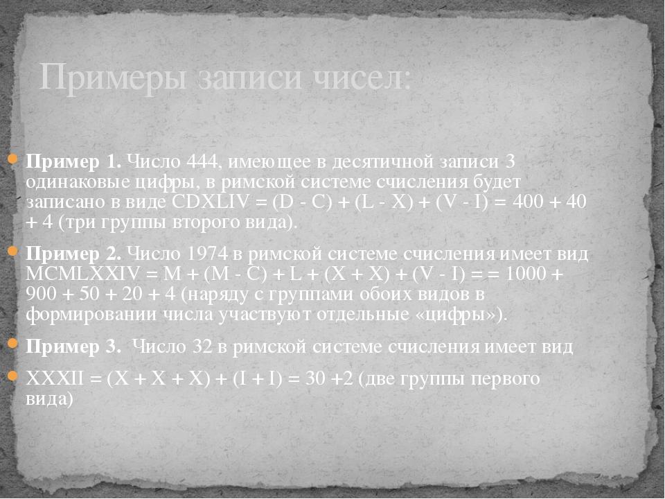 Примеры записи чисел:  Пример 1. Число 444, имеющее в десятичной записи 3 од...