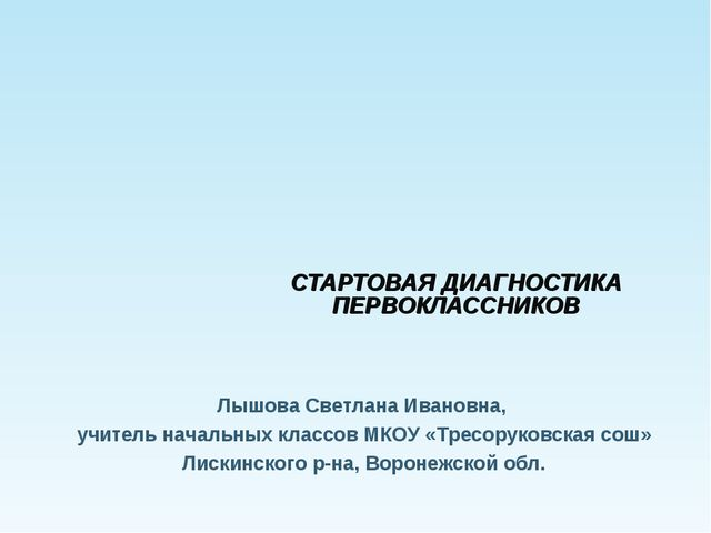 СТАРТОВАЯ ДИАГНОСТИКА ПЕРВОКЛАССНИКОВ Лышова Светлана Ивановна, учитель нач...