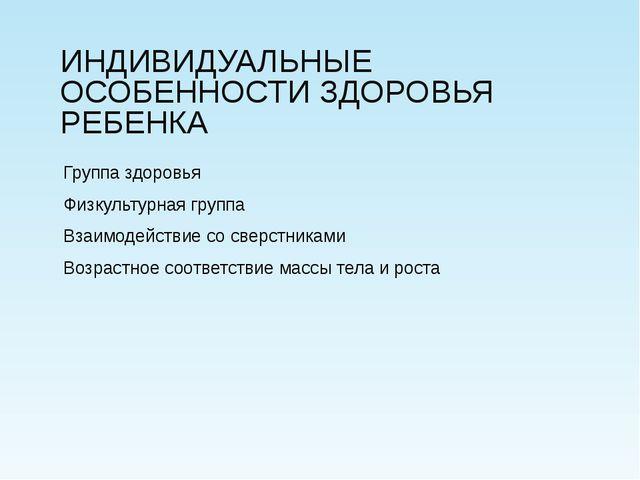 ИНДИВИДУАЛЬНЫЕ ОСОБЕННОСТИ ЗДОРОВЬЯ РЕБЕНКА Группа здоровья Физкультурная гру...