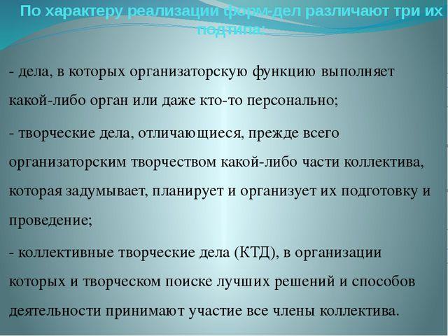 По характеру реализации форм-дел различают три их подтипа: - дела, в которых...