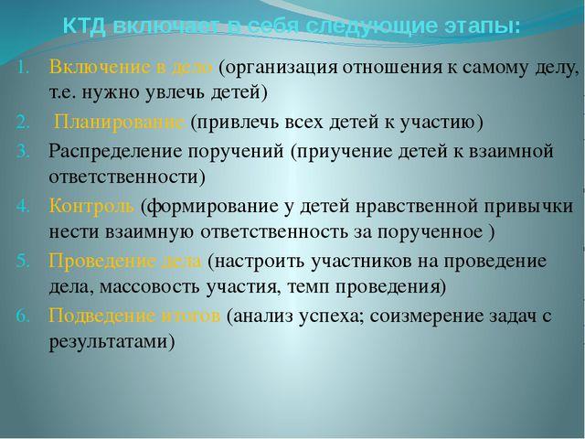 КТД включает в себя следующие этапы: Включение в дело (организация отношения...