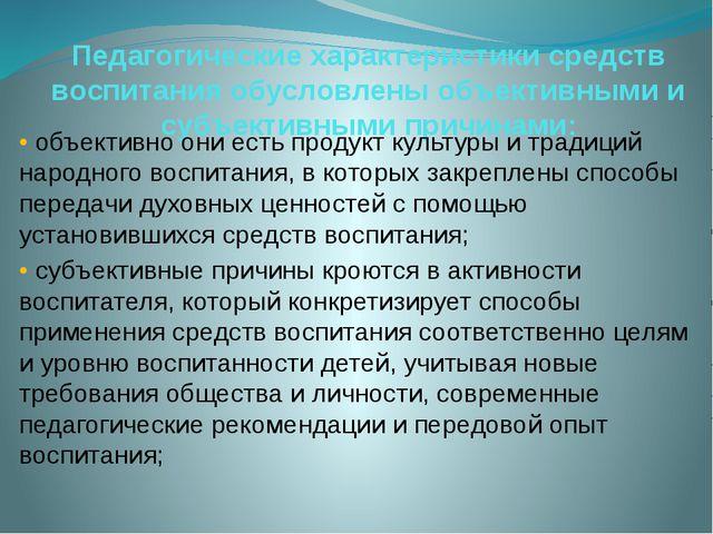 Педагогические характеристики средств воспитания обусловлены объективными и с...