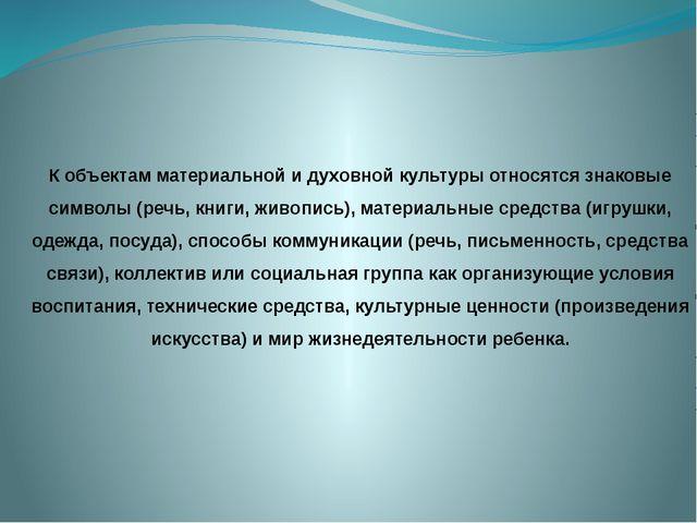 К объектам материальной и духовной культуры относятся знаковые символы (речь,...