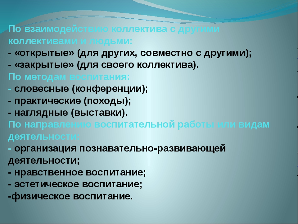 По взаимодействию коллектива с другими коллективами и людьми: - «открытые» (д...
