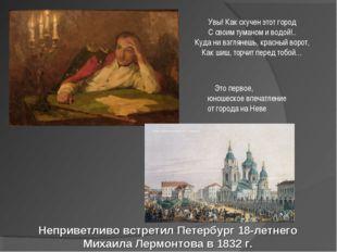 Неприветливо встретил Петербург 18-летнего Михаила Лермонтова в 1832 г. Увы!