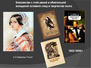 А.О.Смирнова- Россет 1832-1834гг Знакомство с этой умной и обаятельной женщин