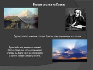 Вторая ссылка на Кавказ Грустно и легко ложились стихи на бумагу в доме Карам