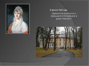 Лермонтов поселился с бабушкой в Петербурге в доме Ланского В августе 1832 года