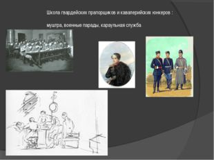 Школа гвардейских прапорщиков и кавалерийских юнкеров : муштра, военные парад
