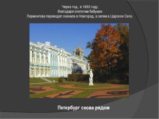 Через год , в 1833 году, благодаря хлопотам бабушки Лермонтова переводят снач