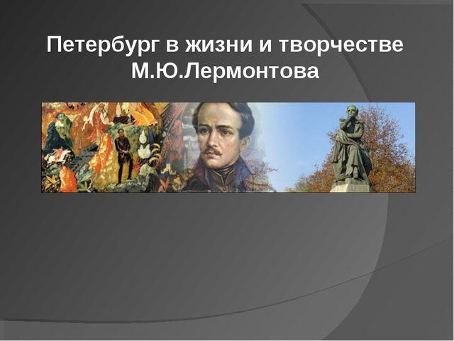 Петербург в жизни и творчестве М.Ю.Лермонтова