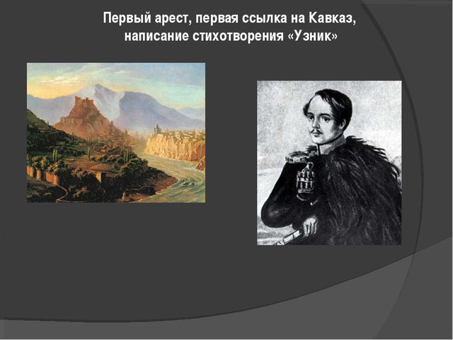 Первый арест, первая ссылка на Кавказ, написание стихотворения «Узник»