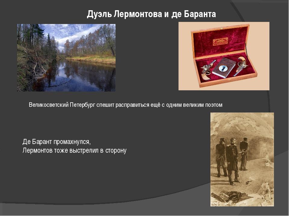 Дуэль Лермонтова и де Баранта Великосветский Петербург спешит расправиться ещ...