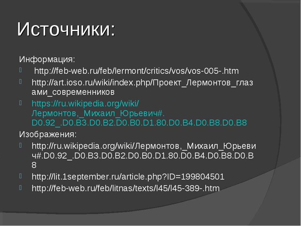 Источники: Информация: http://feb-web.ru/feb/lermont/critics/vos/vos-005-.htm...
