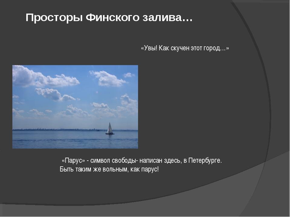 Просторы Финского залива… «Парус» - символ свободы- написан здесь, в Петербу...