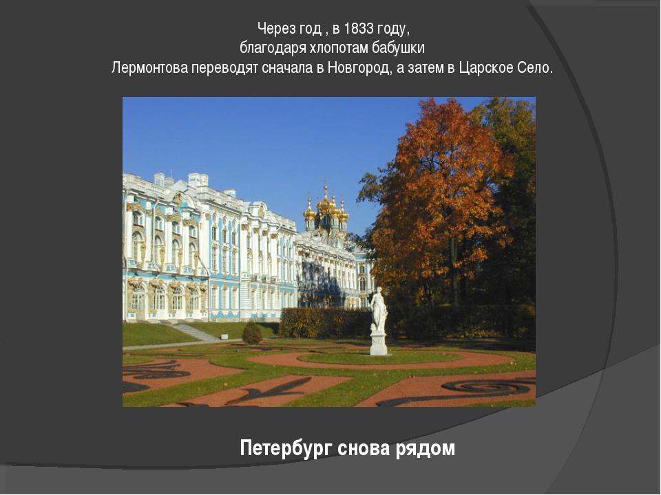 Через год , в 1833 году, благодаря хлопотам бабушки Лермонтова переводят снач...