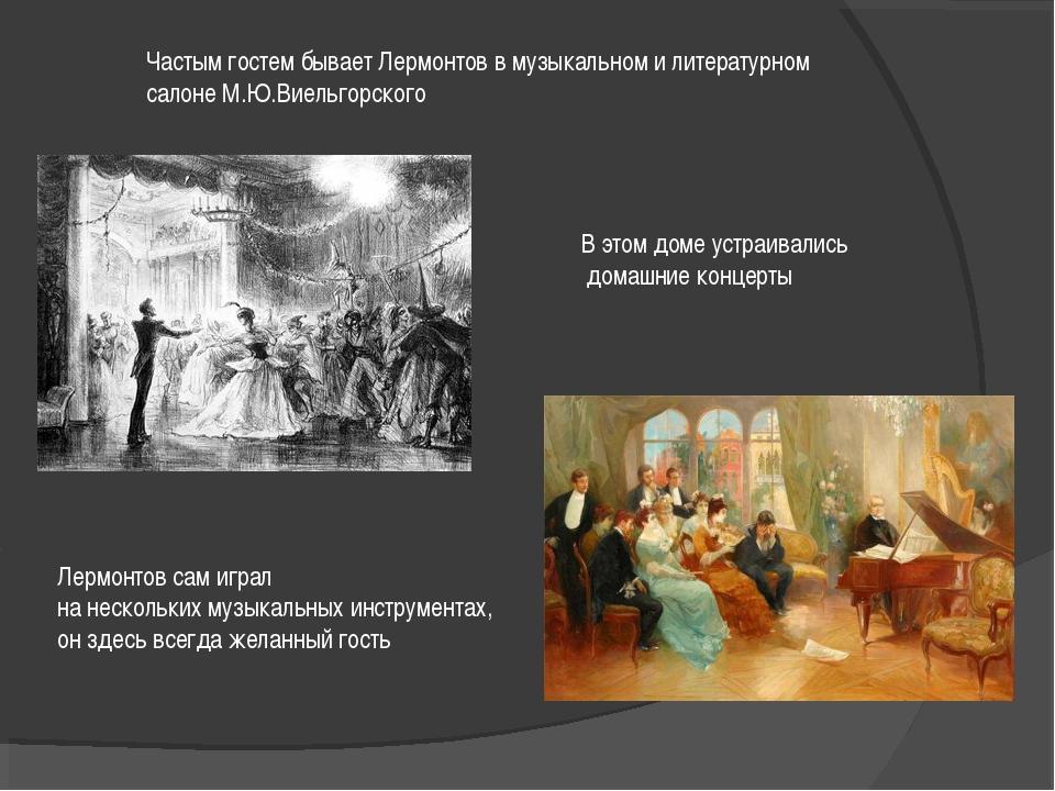 Частым гостем бывает Лермонтов в музыкальном и литературном салоне М.Ю.Виельг...