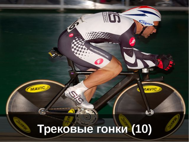 Трековые гонки (10)