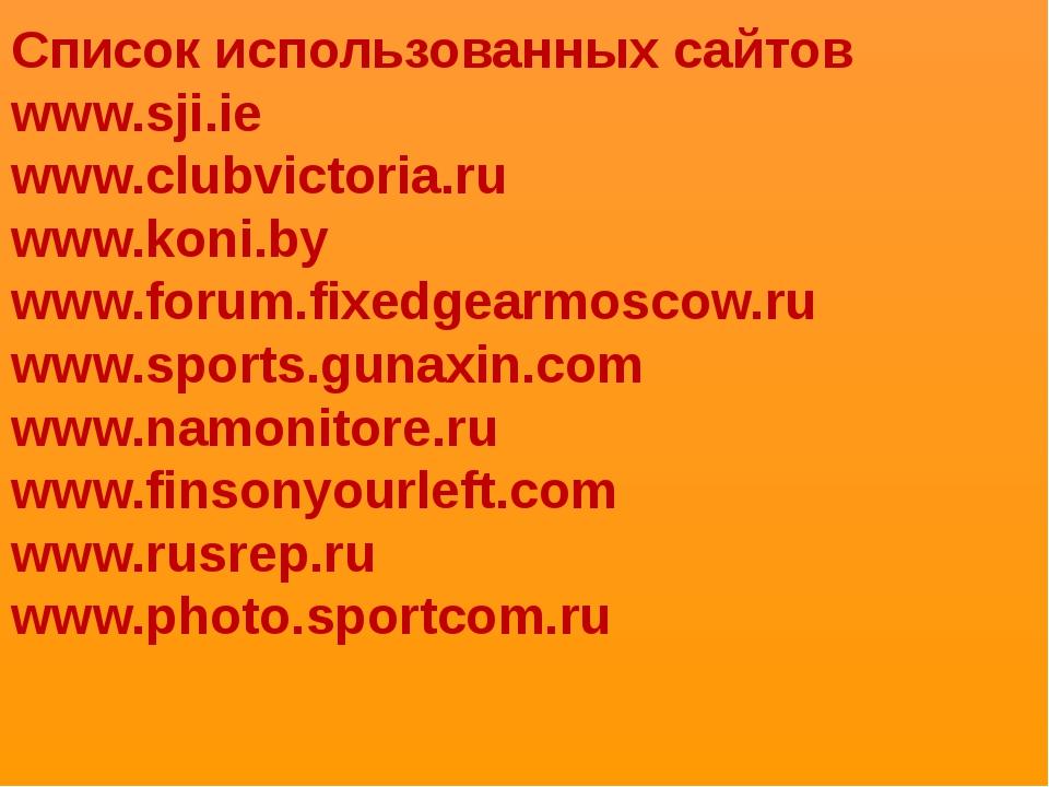 Список использованных сайтов www.sji.ie www.clubvictoria.ru www.koni.by www.f...