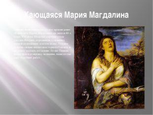 Кающаяся Мария Магдалина Тициано Вечеллио написал свое произведение «Кающаяся