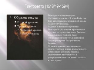 Тинторетто (1518/19-1594) Тинторетто «Автопортрет» Настоящее его имя – Я́копо